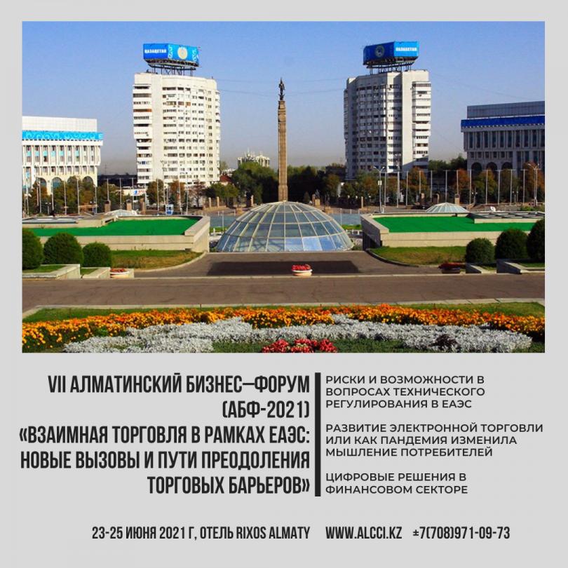 VII-ой Алматинский Бизнес-Форум «Взаимная торговля в рамках ЕАЭС: новые вызовы и пути преодоления торговых барьеров» (АБФ-2021)
