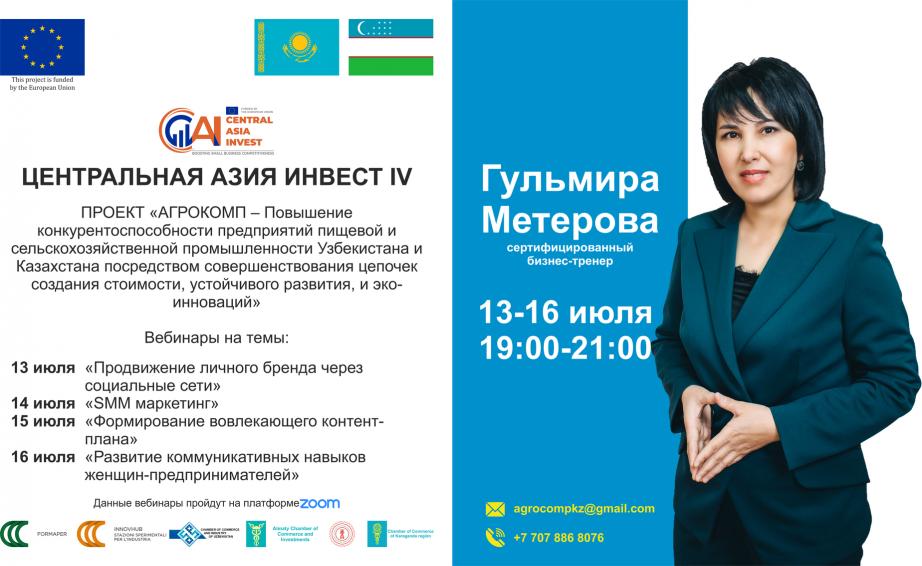 Запись вебинара «SMM маркетинг», день 2, Гульмира Метерова
