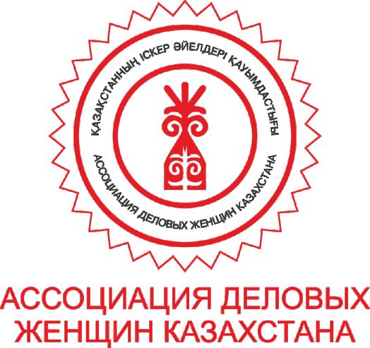 Ассоциация деловых женщин Казахстана