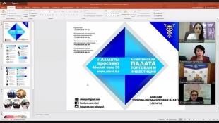 Индивидуальные деловые переговоры в формате видеоконференции с крупными предприятиями Тюменской области, 27 ноября 2020 г.