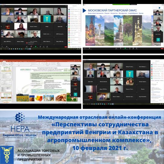 Международная отраслевая онлайн-конференция «Перспективы сотрудничества предприятий Венгрии и Казахстана в агропромышленном комплексе», 10 февраля 2021 г.