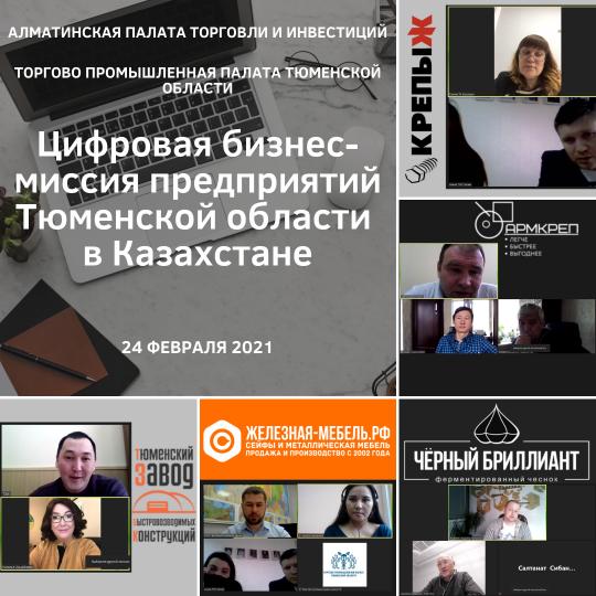 Цифровая бизнес-миссия предприятий Тюменской области в Казахстане, 24 февраля 2021 года