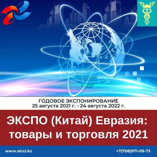 «ЭКСПО (Китай) Евразия: товары и торговля 2021», годовое экспонирование с 25 августа 2021 года по 24 августа 2022 года