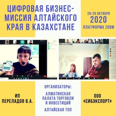 Цифровая бизнес-миссия Алтайского края в Казахстане, 28-29 октября 2020 года